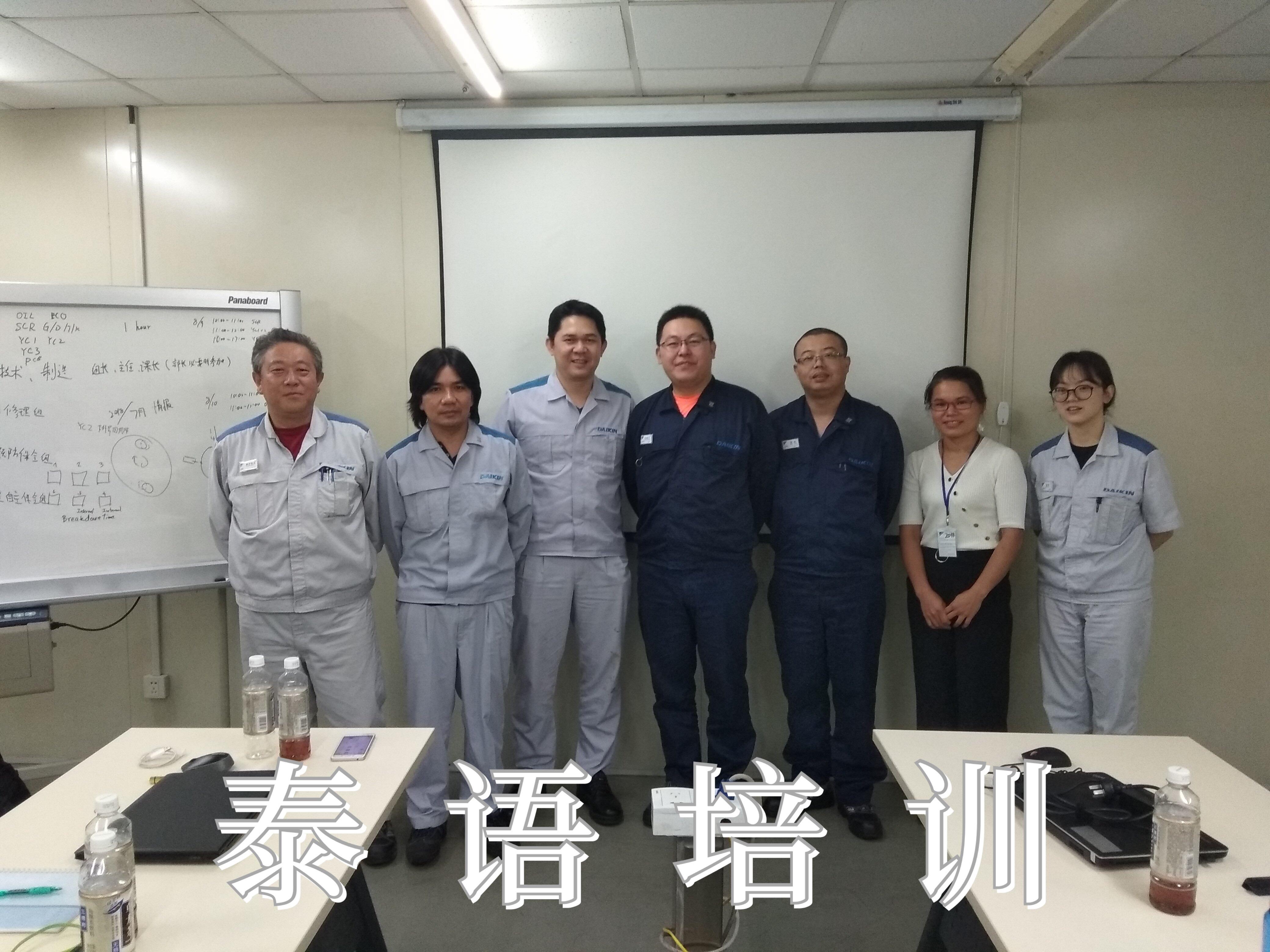 苏州泰语培训